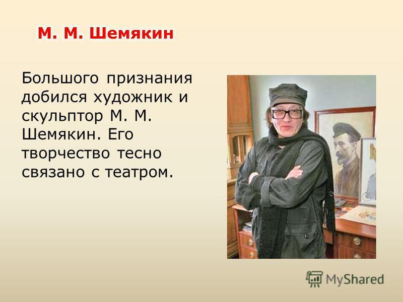 Большого признания добился художник и скульптор М. М. Шемякин. Его творчество тесно связано с театром.
