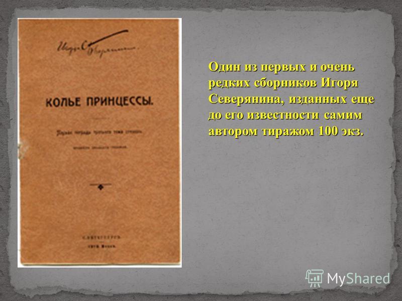 Один из первых и очень редких сборников Игоря Северянина, изданных еще до его известности самим автором тиражом 100 экз.
