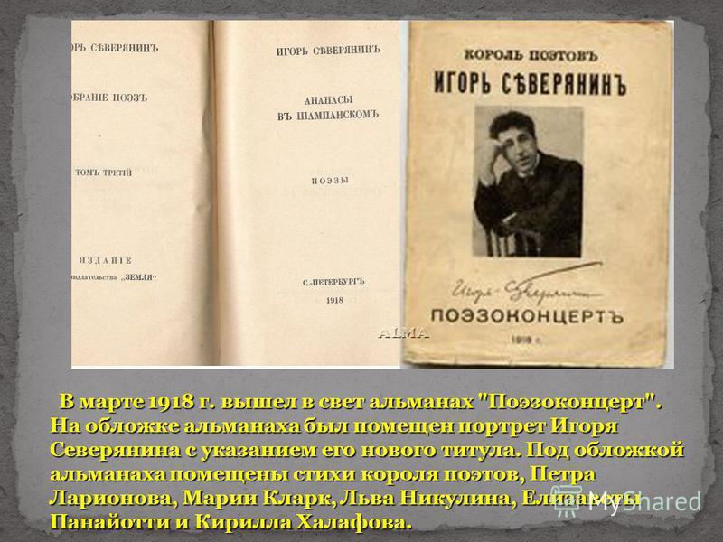 В марте 1918 г. вышел в свет альманах