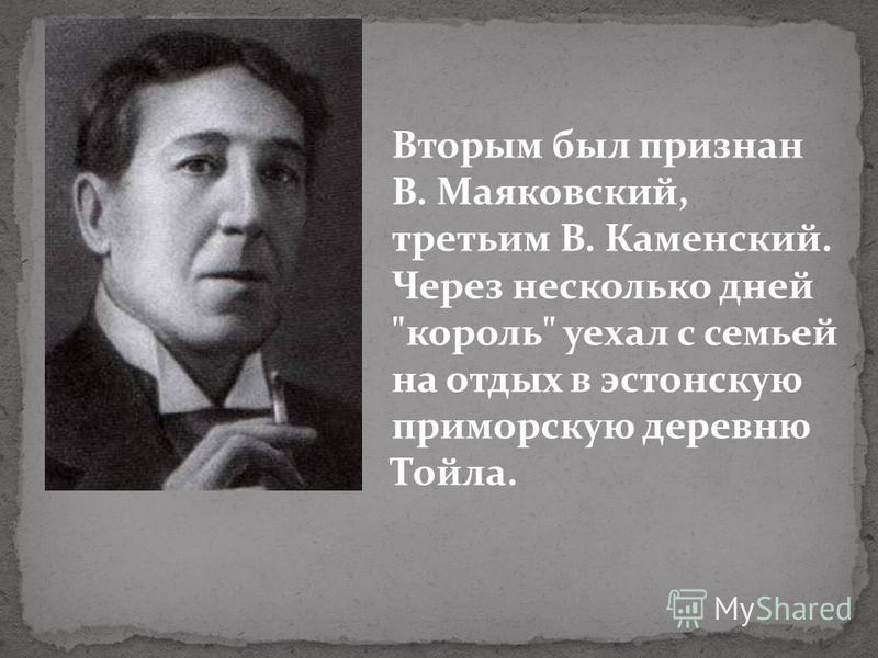 Вторым был признан В. Маяковский, третьим В. Каменский. Через несколько дней король уехал с семьей на отдых в эстонскую приморскую деревню Тойла.