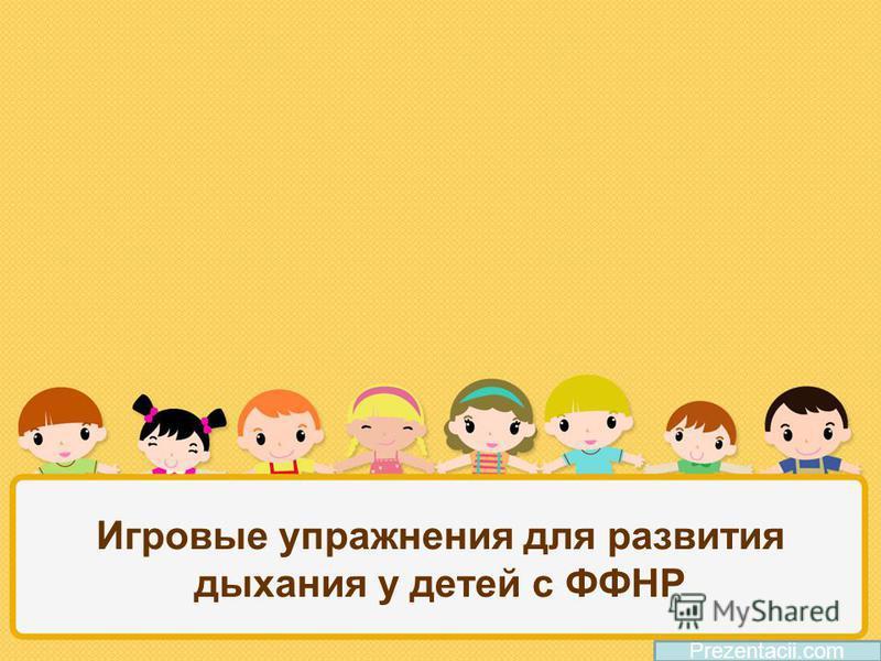 Игровые упражнения для развития дыхания у детей с ФФНР Prezentacii.com