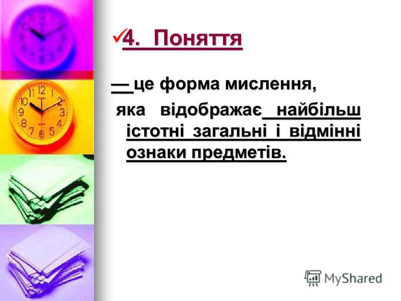 4. Поняття 4. Поняття це форма мислення, це форма мислення, яка відображає найбільш істотні загальні і відмінні ознаки предметів. яка відображає найбільш істотні загальні і відмінні ознаки предметів.