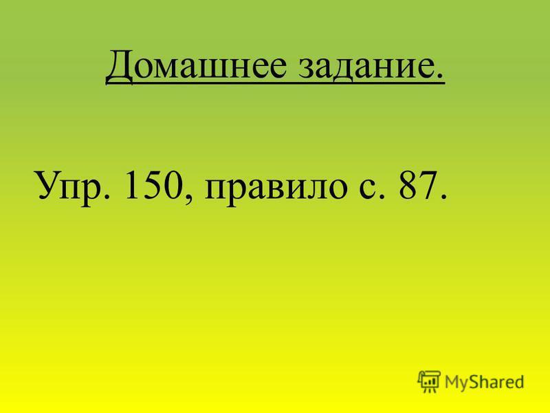 Домашнее задание. Упр. 150, правило с. 87.