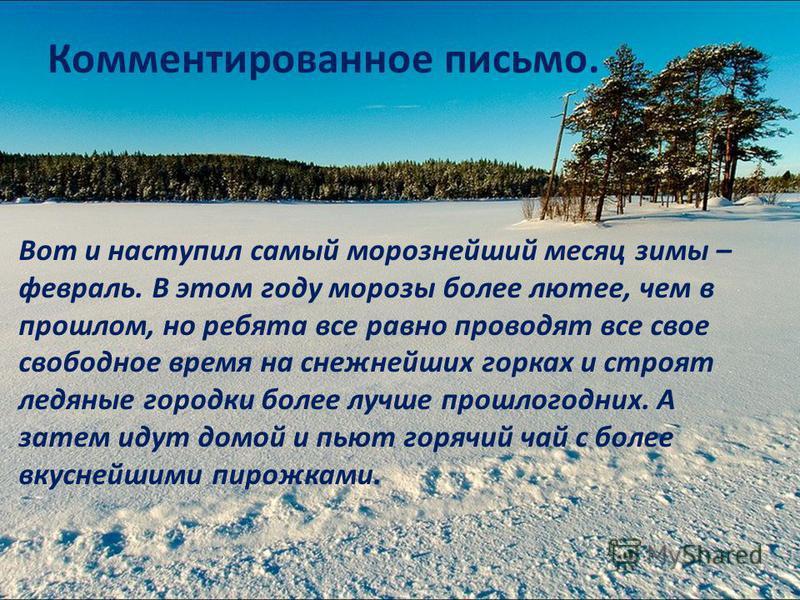 Вот и наступил самый морознейший месяц зимы – февраль. В этом году морозы более лютее, чем в прошлом, но ребята все равно проводят все свмое свободнмое время на снежнейших горках и строят ледяные городки более лучше прошлогодних. А затем идут домой и