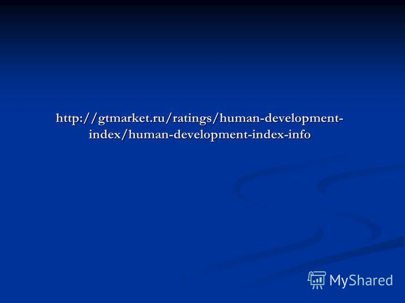 http://gtmarket.ru/ratings/human-development- index/human-development-index-info