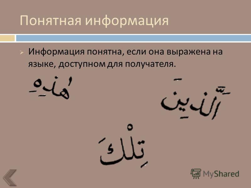Понятная информация Информация понятна, если она выражена на языке, доступном для получателя.