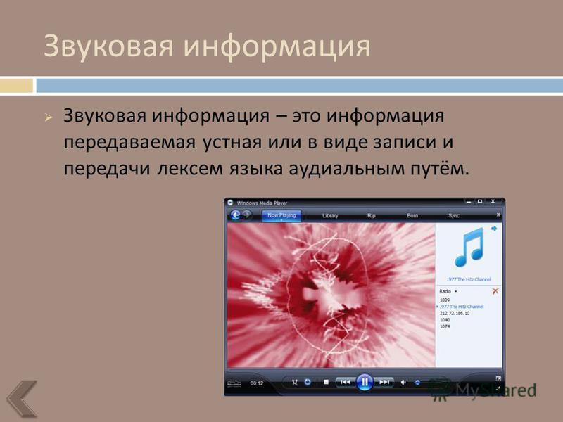 Звуковая информация Звуковая информация – это информация передаваемая устная или в виде записи и передачи лексем языка аудиальным путём.