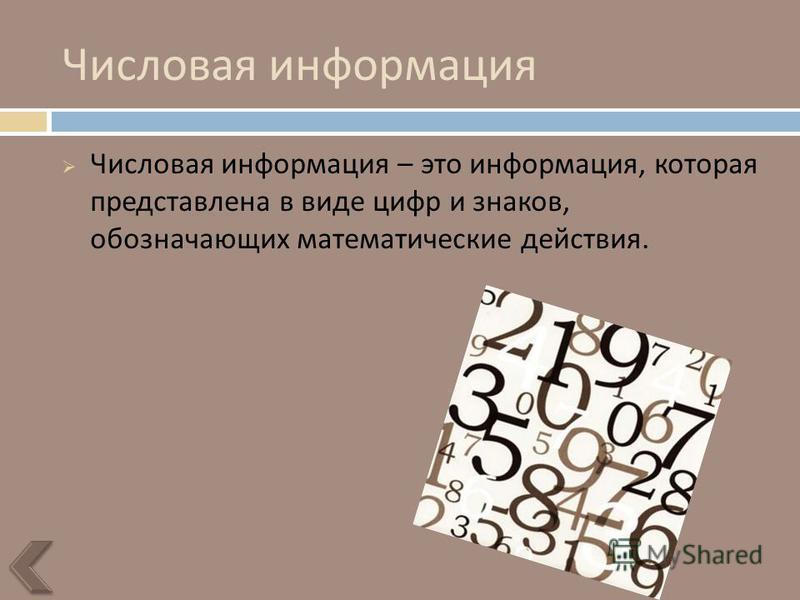 Числовая информация Числовая информация – это информация, которая представлена в виде цифр и знаков, обозначающих математические действия.