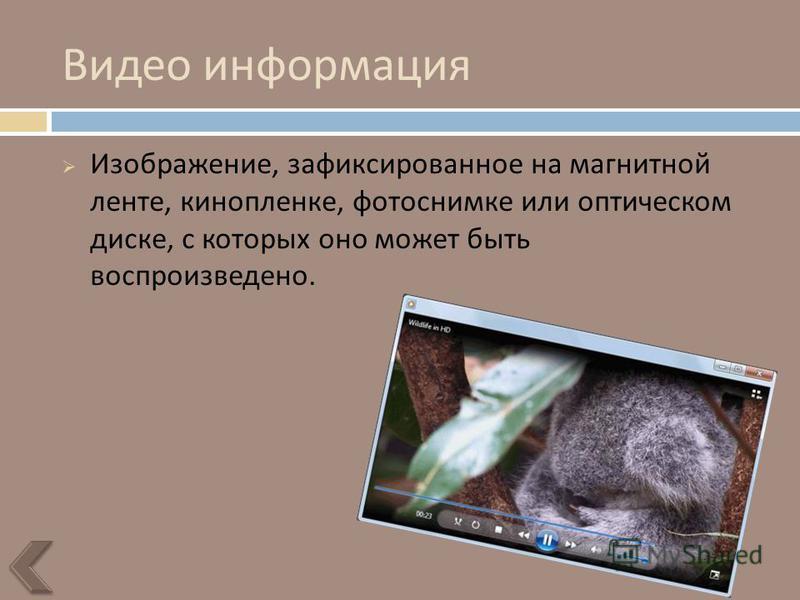 Видео информация Изображение, зафиксированное на магнитной ленте, кинопленке, фотоснимке или оптическом диске, с которых оно может быть воспроизведено.