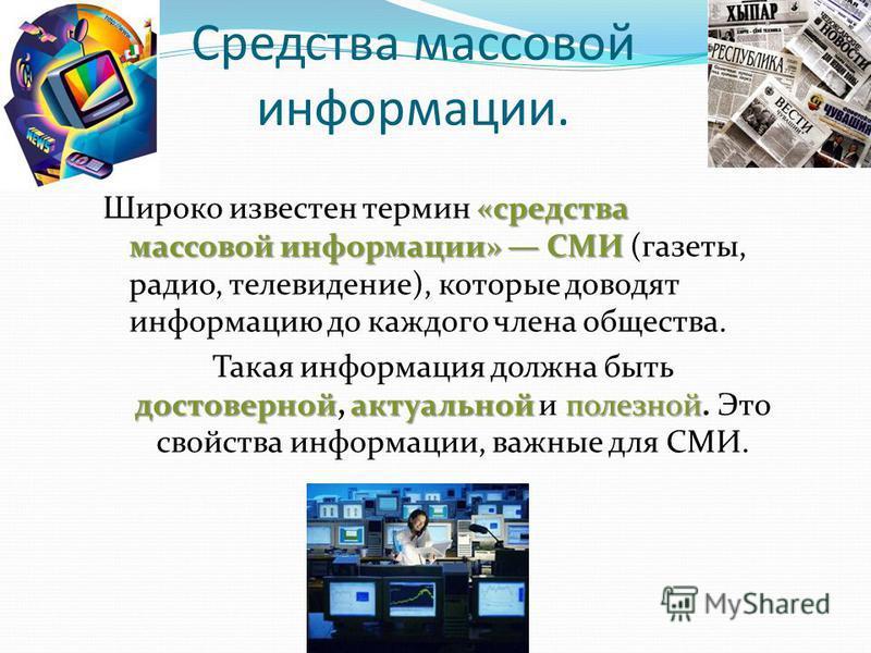 Средства массовой информации. «средства массовой информации» СМИ Широко известен термин «средства массовой информации» СМИ (газеты, радио, телевидение), которые доводят информацию до каждого члена общества. достоверной актуальной полезной Такая инфор