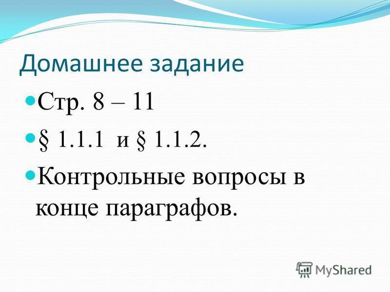 Домашнее задание Стр. 8 – 11 § 1.1.1 и § 1.1.2. Контрольные вопросы в конце параграфов.