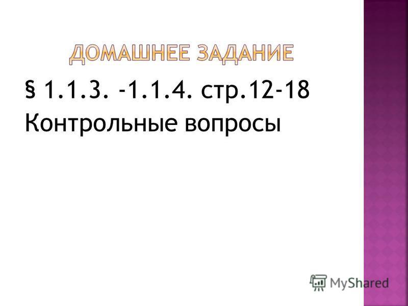 § 1.1.3. -1.1.4. стр.12-18 Контрольные вопросы