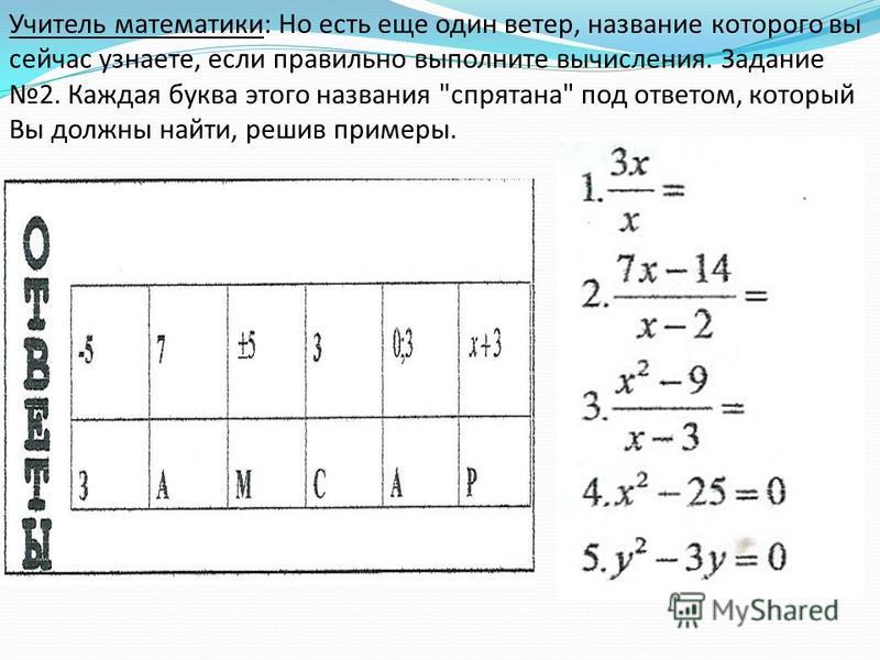 Учитель математики: Но есть еще один ветер, название которого вы сейчас узнаете, если правильно выполните вычисления. Задание 2. Каждая буква этого названия спрятана под ответом, который Вы должны найти, решив примеры.