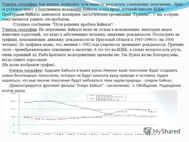 Учитель географии: Как видите, появились хоть какие-то результаты уменьшения загрязнения. Даже за рубежом знают о бедственном положении Байкала, о том вреде, который наносит БЦБК. Проблемами Байкала занимается всемирная экологическая организация