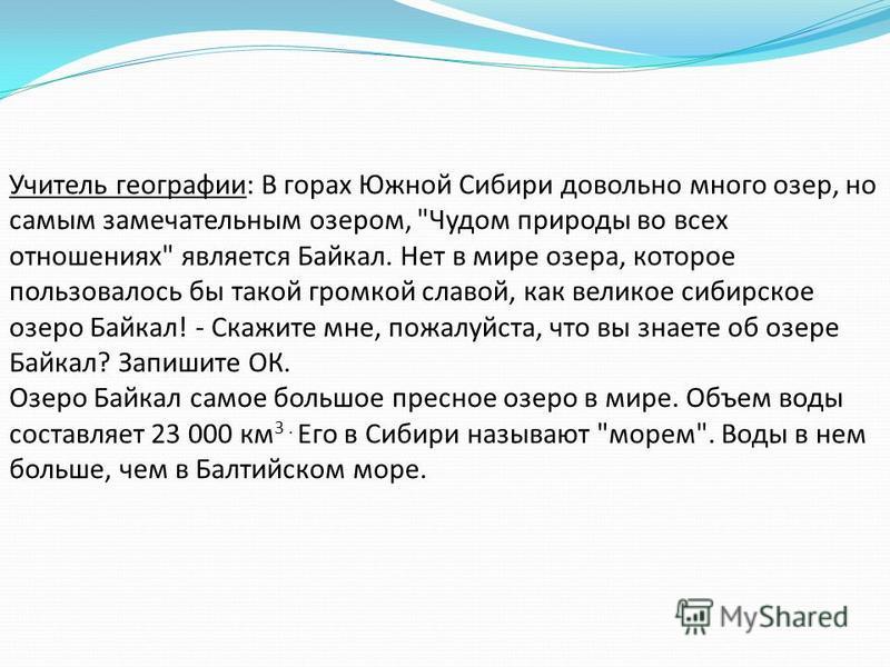 Учитель географии: В горах Южной Сибири довольно много озер, но самым замечательным озером,