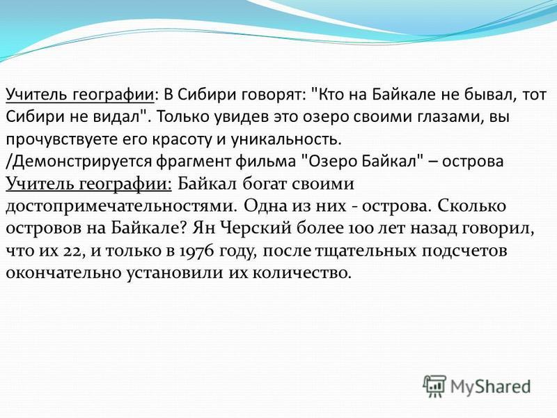 Учитель географии: В Сибири говорят: