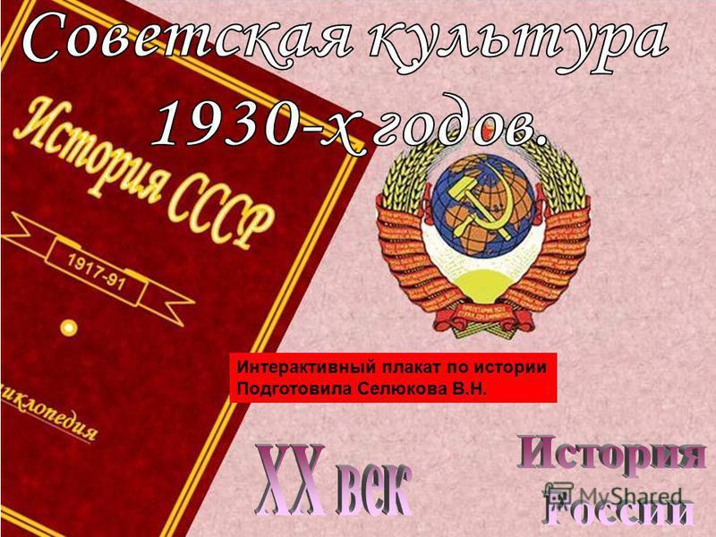 Интерактивный плакат по истории Подготовила Селюкова В.Н.