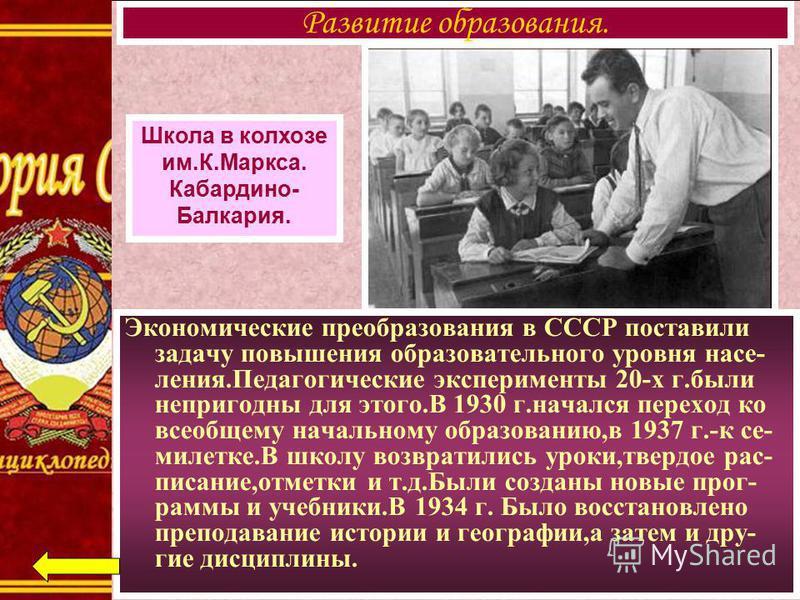 Экономические преобразования в СССР поставили задачу повышения образовательного уровня населения.Педагогические эксперименты 20-х г.были непригодны для этого.В 1930 г.начался переход ко всеобщему начальному образованию,в 1937 г.-к се- милетке.В школу