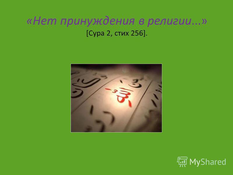 «Нет принуждения в религии...» [Сура 2, стих 256].