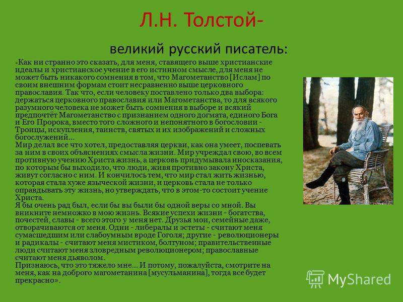 Л.Н. Толстой- великий русский писатель: « Как ни странно это сказать, для меня, ставящего выше христианские идеалы и христианское учение в его истинном смысле, для меня не может быть никакого сомнения в том, что Магометанство [Ислам] по своим внешним