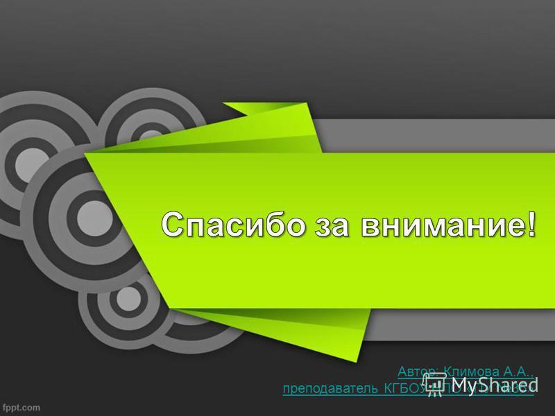 Автор: Климова А.А., преподаватель КГБОУ НПО «ПУ 35»