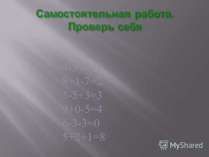 1 вариант Работа на компьютере. 2 вариант Реши в тетради : 4-3+7= 8+1-7= 5-5+3= 9+0-5= 6-3-3= 5+2+1=