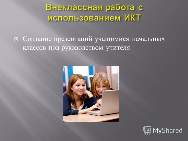 http://ymnik.ru/child.php Материалы по всем предметам Нестандартные и очень оригинальные игры, опыты помогут учителю сделать любой урок развивающим