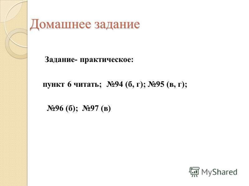 Домашнее задание Задание- практическое: пункт 6 читать; 94 (б, г); 95 (в, г); 96 (б); 97 (в)