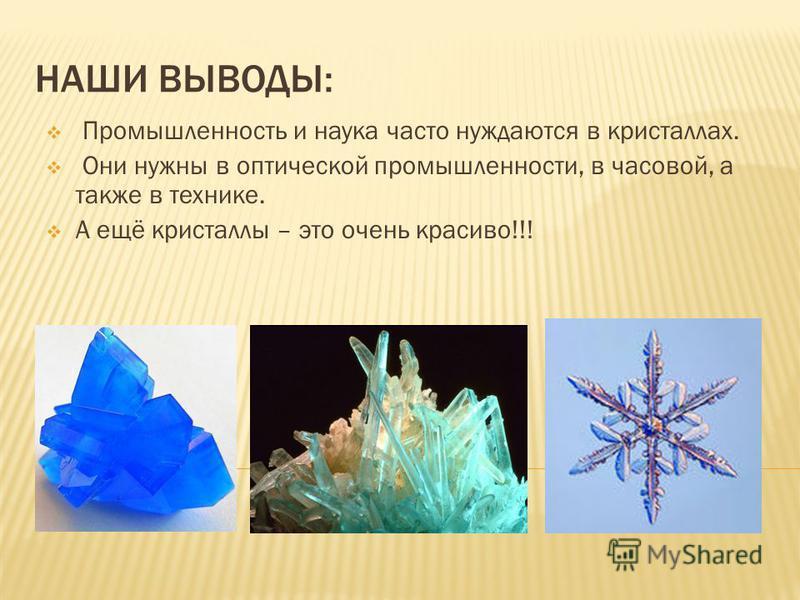 учились работать с информацией освоили способ выращивания кристаллов наблюдали рост и разрушение кристалла учились создавать презентацию решили поставленные задачи подтвердили гипотезу