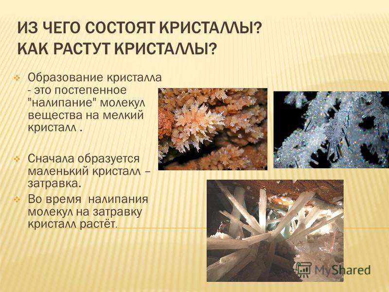ЧТО ТАКОЕ КРИСТАЛЛ? Кристаллы это твёрдые вещества, имеющие естественную внешнюю форму правильных многогранников Кристалл оливина Кристаллы буры Кристаллы изумруда Кристаллы алмаза
