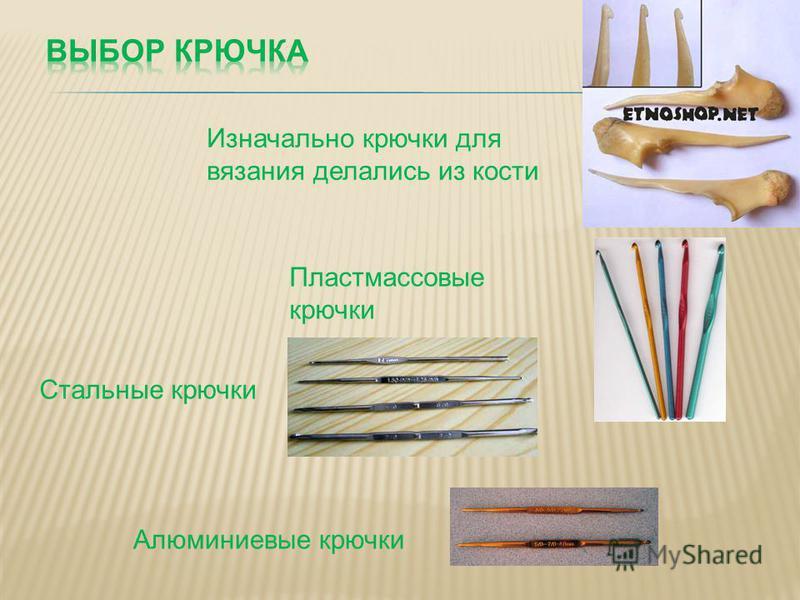 Пластмассовые крючки Стальные крючки Алюминиевые крючки Изначально крючки для вязания делались из кости