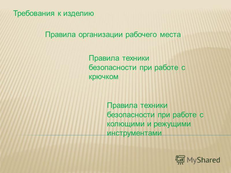 Требования к изделию Правила организации рабочего места Правила техники безопасности при работе с крючком Правила техники безопасности при работе с колющими и режущими инструментами