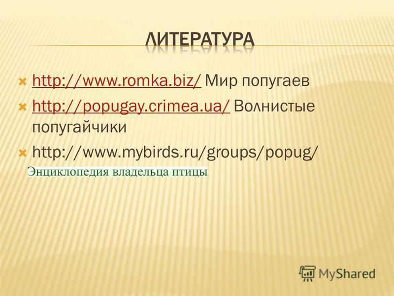 http://www.romka.biz/ Мир попугаев http://www.romka.biz/ http://popugay.crimea.ua/ Волнистые попугайчики http://popugay.crimea.ua/ http://www.mybirds.ru/groups/popug/