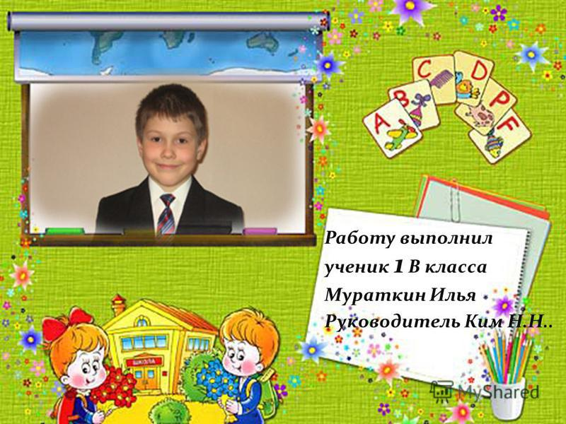 Работу выполнил ученик 1 В класса Мураткин Илья Руководитель Ким Н.Н..