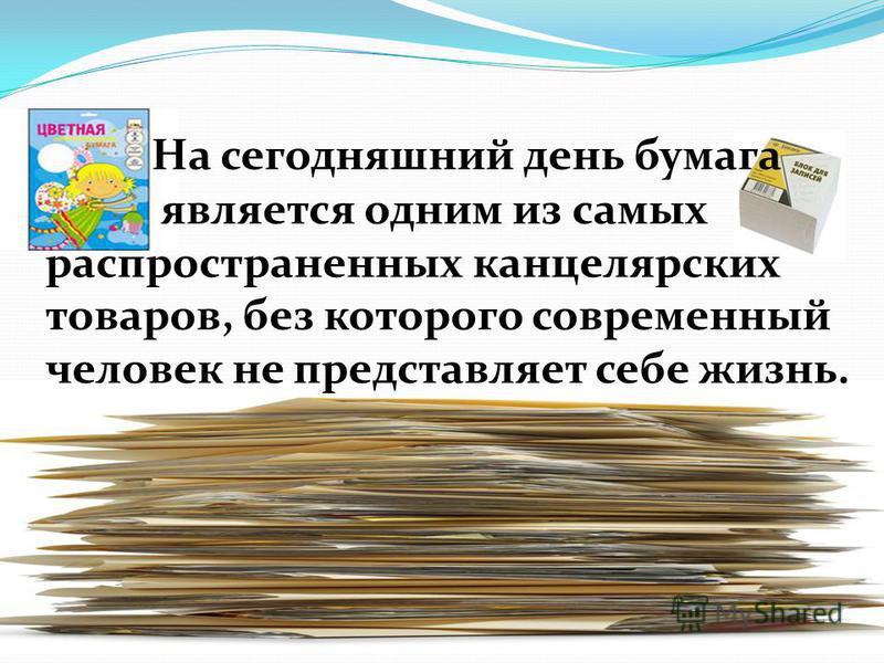 На сегодняшний день бумага является одним из самых распространенных канцелярских товаров, без которого современный человек не представляет себе жизнь.
