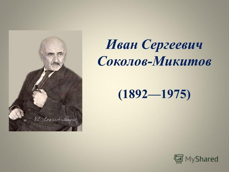 Иван Сергеевич Соколов-Микитов (18921975)