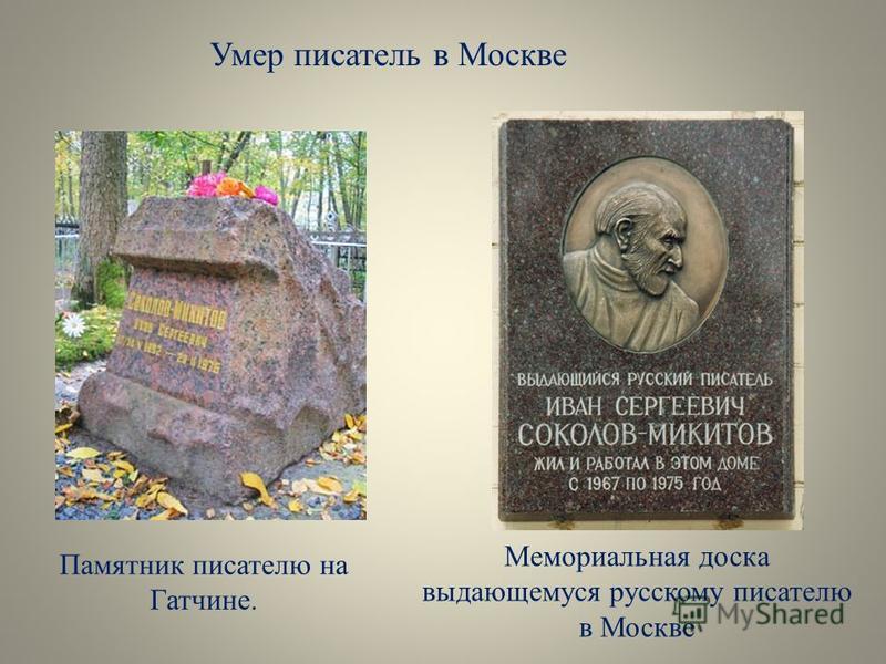 Памятник писателю на Гатчине. Мемориальная доска выдающемуся русскому писателю в Москве Умер писатель в Москве