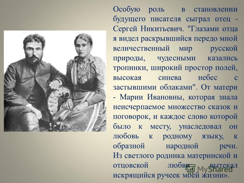 Особую роль в становлении будущего писателя сыграл отец - Сергей Никитьевич.