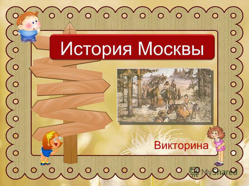 Викторина История Москвы
