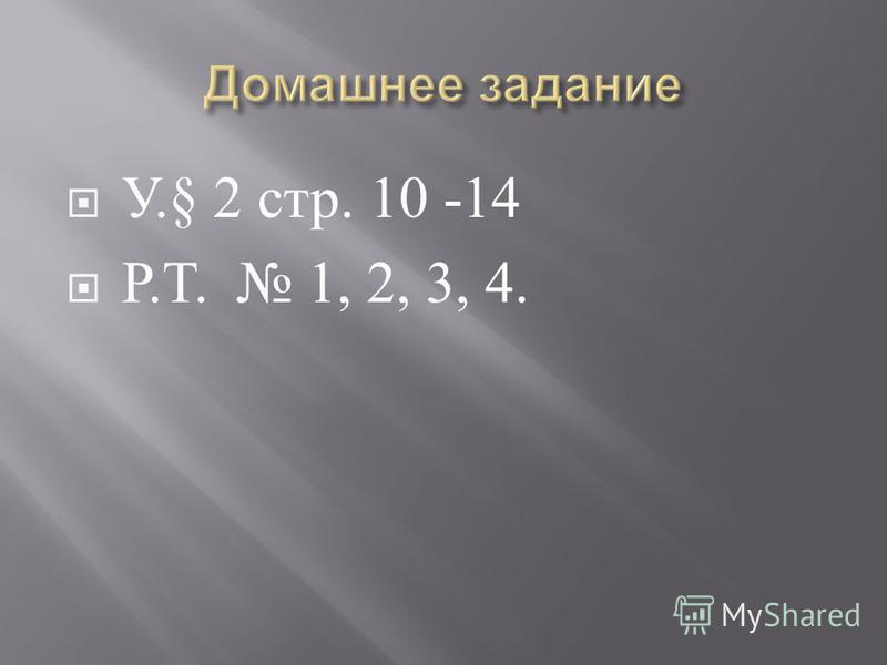 У.§ 2 стр. 10 -14 Р. Т. 1, 2, 3, 4.