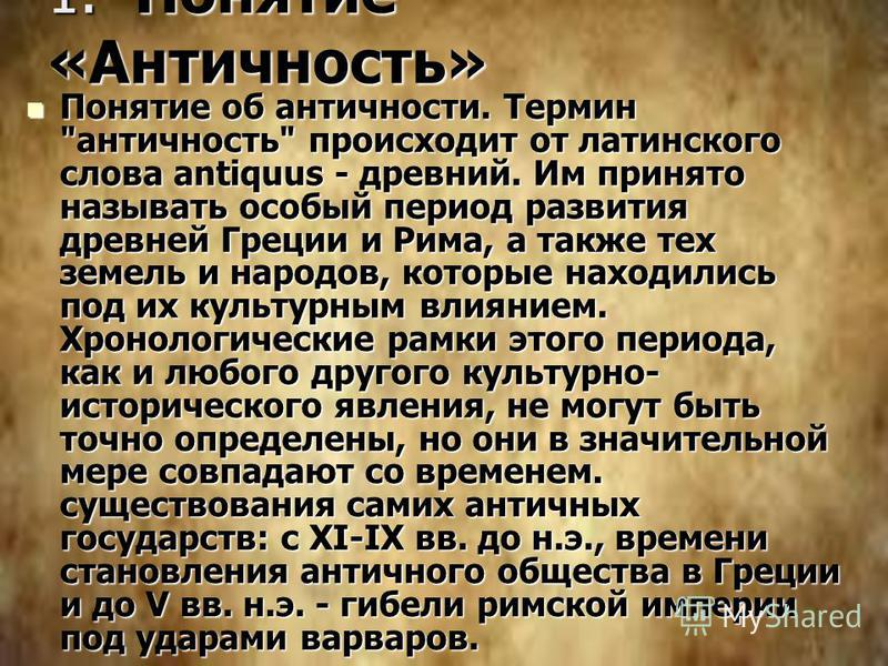 1. Понятие «Античность» Понятие об античности. Термин