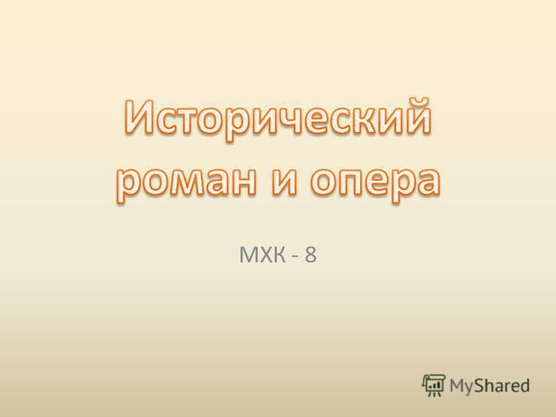 МХК - 8