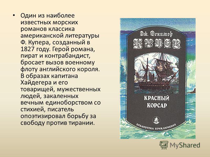Один из наиболее известных морских романов классика американской литературы Ф. Купера, созданный в 1827 году. Герой романа, пират и контрабандист, бросает вызов военному флоту английского короля. В образах капитана Хайдегера и его товарищей, мужестве