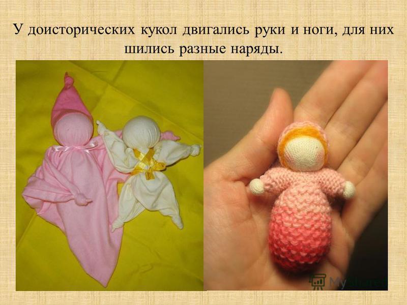 Двигающая кукла своими руками 97