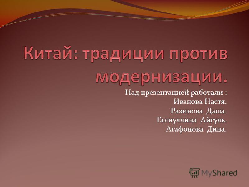 Над презентацией работали : Иванова Настя. Разинова Даша. Галиуллина Айгуль. Агафонова Дина.