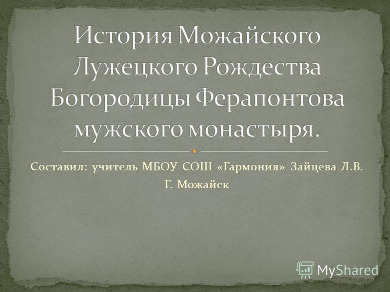 Составил: учитель МБОУ СОШ «Гармония» Зайцева Л.В. Г. Можайск