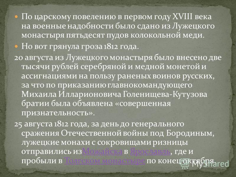 По царскому повелению в первом году XVIII века на военные надобности было сдано из Лужецкого монастыря пятьдесят пудов колокольной меди. Но вот грянула гроза 1812 года. 20 августа из Лужецкого монастыря было внесено две тысячи рублей серебряной и мед