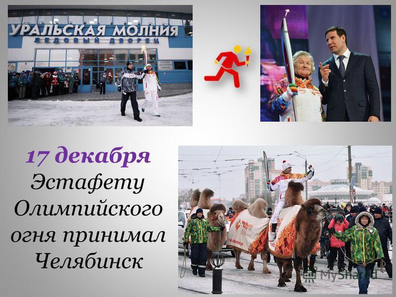 17 декабря Эстафету Олимпийского огня принимал Челябинск