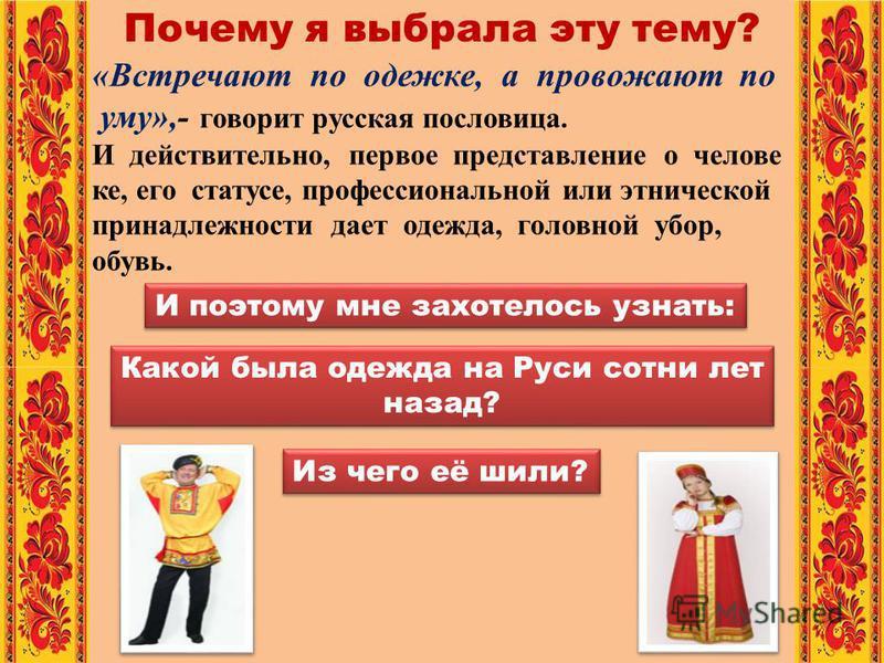 «Встречают по одежке, а провожают по уму»,- говорит русская пословица. И действительно, первое представление о человеке, его статусе, профессиональной или этнической принадлежности дает одежда, головной убор, обувь. Почему я выбрала эту тему? И поэто