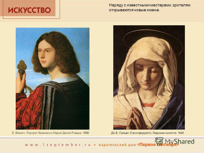 Наряду с известными мастерами, зрителям открываются новые имена. Б. Венето. Портрет Франческо Мария Делла Ровере. 1508 Дж.Б. Сальви (Сассоферрато). Мадонна молится. 1640